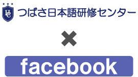 FB始めました